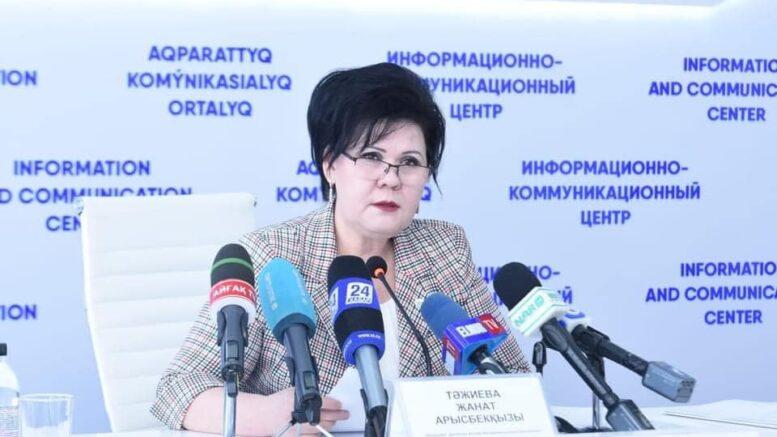 Жанат Тәжиева